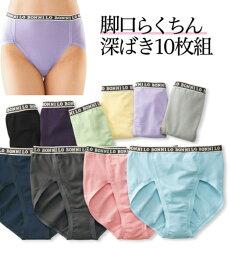 【送料無料】 ショーツ パンツ パンティ 大きいサイズ 脚さばきがいい 綿混 ストレッチ 深ばきショーツ (4L 5L 6L)10枚組 歩きやすい もたつかない ニッセン nissen