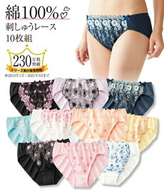 ショーツ パンツ パンティ S-L 綿100% デザイン レギュラーショーツ 10枚組 コットン ニッセン nissen