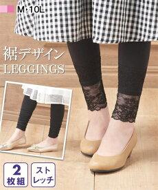 レギンス スパッツ オーバーパンツ 裾デザイン 綿混 10分丈 レギンス (M-L/L-LL) 2枚組 ニッセン 春夏 ホワイトデー
