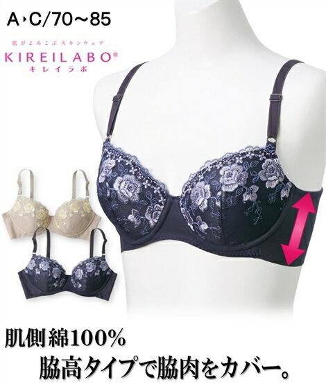 ブラジャー (A70-C85) グンゼ KIREIRABO 肌側綿100% 3/4カップブラジャー ニッセン バーゲン