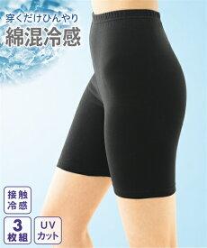 レギンス・スパッツ・オーバーパンツ (8L-10L) 大きいサイズ 綿混 冷感 3分丈 オーバーパンツ 3枚組 (UVカット) ニッセン nissen ひんやり 股ずれ防止
