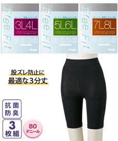 レギンス・スパッツ・オーバーパンツ (7L-8L) 大きいサイズ 抗菌防臭 ゆったり 股ずれ防止 3分丈 オーバーパンツ 3枚組 (タイツ生地) ニッセン 日本製 セット