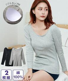 肌着・インナー (LL-3L) 大きいサイズ 綿100% ソフトカップ付 長袖 インナー 2枚組 ニッセン nissen レディース 肌着 肌にやさしい 快適