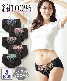 ショーツ(パンツ) (3L-4L) 大きいサイズ 綿100% 刺しゅう レース ショーツ 5枚組 ニッセン 深ばき丈 コットン 福袋 セット 花柄