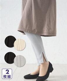 レギンス・スパッツ・オーバーパンツ (M〜L-L〜LL) レーヨン混 サーマルレギンス (裾スリット) 2枚組 ニッセン nissen レギンス シンプル 肌にやさしい 快適 おしゃれ