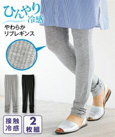 レギンス・スパッツ・オーバーパンツ (4L-6L) 大きいサイズ 冷感 ひんやり した ゆったり 12分丈 リブ レギンス 2枚組 ニッセン 女性 レディース スパッツ 裾くしゅ かわいい