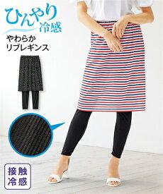 レギンス・スパッツ・オーバーパンツ (4L-6L) 大きいサイズ スカート付 冷感 ひんやり した リブ レギンス ニッセン 女性 レディース ルームウエア スパッツ かわいい 夏 春