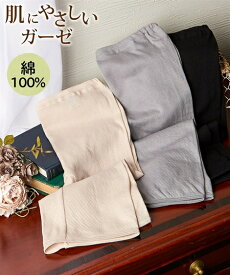 レギンス・スパッツ・オーバーパンツ (LL) 大きいサイズ 日本製 スーピマ 綿100% ガーゼ 5分丈 オーバーパンツ ニッセン 女性 下着 レディース コットン スパッツ ボトム 肌着 ルームウエア