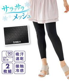 レギンス・スパッツ・オーバーパンツ (M〜L-L〜LL) 吸汗速乾 メッシュでさらり 冷感 10分丈 レギンス 2枚組 (UVカット) ニッセン nissen 下着 女性 汗対策 涼しい