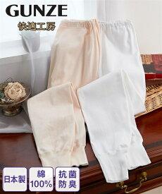 レギンス スパッツ オーバーパンツ (3L) 大きいサイズ GUNZE 快適工房 日本製 綿100% フライス 10分丈 ボトム (抗菌防臭加工) ニッセン 下着 グンゼ 婦人 ホワイトデー