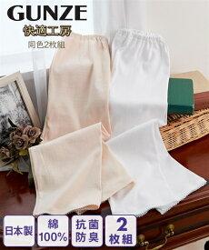 レギンス スパッツ オーバーパンツ (M-L) GUNZE 快適工房 日本製 綿100% フライス 7分丈 ボトム 2枚組 (抗菌防臭加工) ニッセン nissen 下着 グンゼ 婦人 ホワイトデー