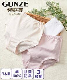 ショーツ パンティ (3L) 大きいサイズ GUNZE 快適工房 日本製 綿100% フライス ショーツ 3枚組 (抗菌防臭加工) ニッセン グンゼ 下着 婦人用