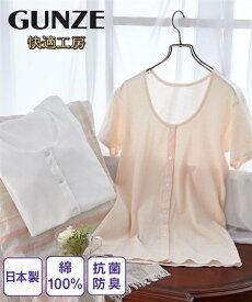 肌着 インナー (LL) 大きいサイズ GUNZE 快適工房 日本製 綿100% 3分袖 前開き ボタン付き シャツ (抗菌防臭) ニッセン 下着 グンゼ 婦人用 入院 授乳 診察 介護 シニア ベージュ ホワイト 五十肩 ギフト