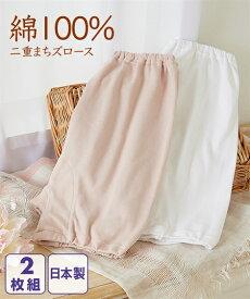 レギンス スパッツ オーバーパンツ (LL) 大きいサイズ 日本製 綿100% 二重まち ズロース 2枚組 (ウエストゴム取り替え可) ニッセン インナー 肌着 レディース 婦人 ホワイトデー