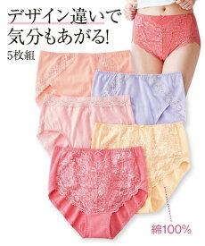ショーツ パンツ パンティ(LL-3L) 大きいサイズ 綿100% レーシー 深ばき デザイン ショーツ 5枚組 ニッセン 福袋 女性 下着 レディース かわいい下着 バレンタイン