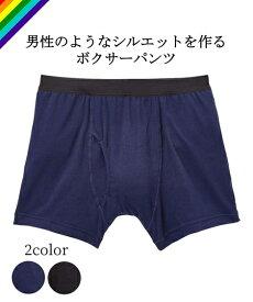 ショーツ(パンツ) (M-LL) 男性のようなシルエットを作る ボクサーパンツ ニッセン nissen 女性用 下着 パンツ ショーツ インナー トランスジェンダー トランス男性 生理日でも使える バレンタイン