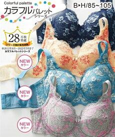 ブラジャー (B85-C105) 大きいサイズ カラフルパレット フルカップ ブラジャー (チューリップ柄) 日本製レース ニッセン 女性 下着 レディース