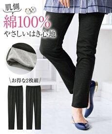 レギンス・スパッツ・オーバーパンツ (M〜L) 肌側 綿100% ゆったりレギンス 2枚組 ニッセン nissen 女性 レディース スパッツ ルームパンツ コットン 黒 セット