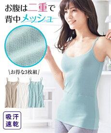 肌着 インナー アンダーウエア (4L-6L) 大きいサイズ お腹二重で 冷房対策 背中は メッシュ でサラサラ キャミソール 3枚組 (吸汗速乾) ニッセン 女性 下着 レディース