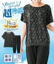 パジャマ ルームウェア (4L-6L) 大きいサイズ 超冷感 半袖 + サルエルパンツ 上下セット (吸汗速乾 UVカット) ニッセン 女性 レディース ルームウエア 夏 汗 涼しい 2021 速乾 冷たい 上下セット 日焼け防止