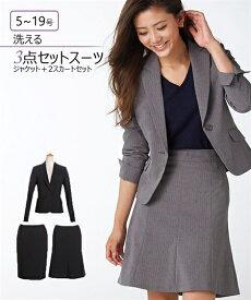 【ポイント10倍】【夏用】スーツ レディース ビジネス 5-19号 洗える! 2スカート セットスーツ 大きいサイズ ニッセン nissen 送料無料