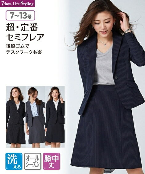 レディーススーツ 新改良◎洗える定番セミフレアスカートスーツ 7〜13 ニッセン nissen
