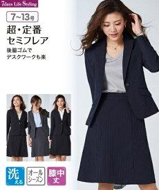 スーツ レディース ビジネス 送料無料 洗える 定番 セミフレア スカートスーツ 7〜13 ニッセン nissen 入学式 卒業式 ママ