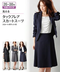 スーツ レディース ビジネス 洗えるタックフレアスカートスーツ(スカートポケット付) 26〜38 ニッセン nissen 送料無料