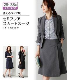 スーツ レディース 大きいサイズ 洗えるラップ風セミフレアスカートスーツ(ポケット付)26〜38 ニッセン nissen 送料無料