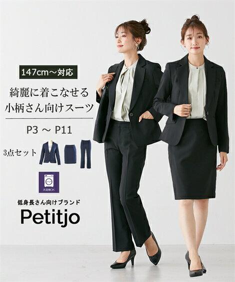 レディーススーツ 小さいサイズ 3点セットスーツ(ジャケット+スカート+パンツ) P3〜P13 ニッセン nissen