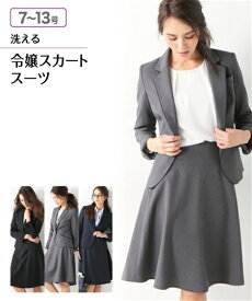 スーツ レディース ビジネス 洗える 令嬢 スカートスーツ(パイピング テーラードジャケット フレアスカート) 7〜13 ニッセン nissen 送料無料