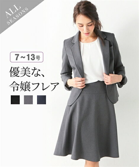 レディーススーツ 洗える 令嬢フレア スカートスーツ パイピング使いジャケット 7/9/11/13 ニッセン オフィスウェア nissen