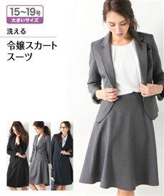 スーツ レディース ビジネス 洗える 令嬢 スカートスーツ 大きいサイズ(パイピング テーラードジャケット フレアスカート) 15〜19 ニッセン nissen 送料無料