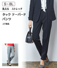 【1日限定 30%OFFクーポン】スーツ レディース ビジネス パンツ S-8L 洗える ストレッチ タック テーパード パンツ 上下別売 スーツ 大きいサイズ ニッセン nis 送料無料