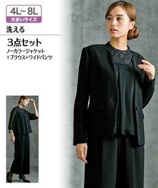 喪服 ブラックフォーマル 礼服 レディース パンツスーツ ブラウス 付 大きいサイズ 4L-8L 洗える ストレッチ ノーカラー ワイドパンツ ニッセン 3点セット b0