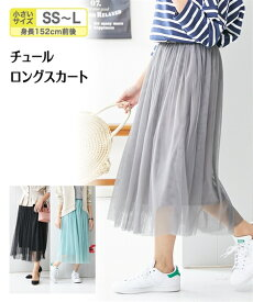 スカート 小さいサイズ レディース 送料無料 SS-L チュール ロング丈 スカート ニッセン sp0