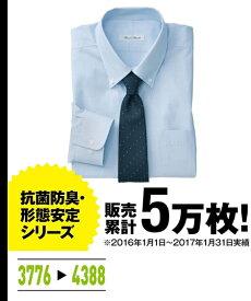 抗菌防臭・形態安定長袖ワイシャツ(ボタンダウン)(標準シルエット) ニッセン nissen