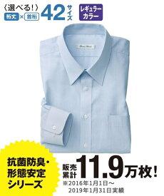 【送料無料】 ビジネス 長袖ワイシャツ メンズ 3LB-8LBサイズ レギュラーカラー ブルー 抗菌防臭・形態安定長袖ワイシャツ(標準シルエット) 大きいサイズ ニッセン 【ポイント倍付け中!】