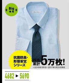 【送料無料】 ビジネス 長袖ワイシャツ メンズ 3LB-8LBサイズ ボタンダウン ブルー 抗菌防臭・形態安定長袖ワイシャツ(標準シルエット) 大きいサイズ ニッセン 【ポイント倍付け中!】