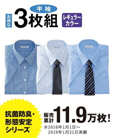 セットでお買い得! 半袖ワイシャツ3枚セット メンズ S-8L レギュラーカラー 抗菌防臭・形態安定ワイシャツ3枚組(標準シルエット) 大きいサイズ ニッセン 【ポイント倍付け中!】