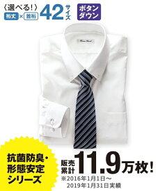 【送料無料】 ビジネス 長袖ワイシャツ メンズ 3LB-8LBサイズ ボタンダウン 白 抗菌防臭・形態安定長袖ワイシャツ(標準シルエット) 大きいサイズ メンズ ニッセン 【ポイント倍付け中!】