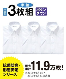 セットでお買い得! 半袖ワイシャツ3枚セット メンズ S-8L ボタンダウン 白 抗菌防臭・形態安定ワイシャツ3枚組(標準シルエット) 大きいサイズ ニッセン 【ポイント倍付け中!】
