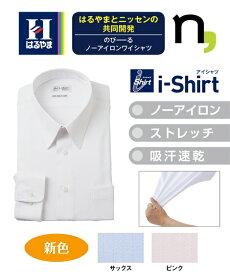 【特別価格!】ノーアイロン長袖ストレッチiシャツ 伸びる ビジネス ワイシャツ M-10L レギュラーカラー 大きいサイズ メンズ はるやま i-Shirt アイシャツ ニッセン 【ポイント倍付け中!】
