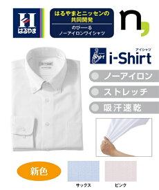 【特別価格!】ノーアイロン長袖ストレッチiシャツ 伸びる ビジネス ワイシャツ M-10L ボタンダウン 大きいサイズ メンズ はるやま i-Shirt アイシャツ ニッセン 【ポイント倍付け中!】