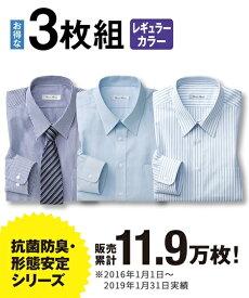 長袖ワイシャツ3枚セット メンズ M-8L レギュラーカラー 抗菌防臭・形態安定長袖ワイシャツ3枚組 まとめ買いでお買い得! 大きいサイズ メンズ ニッセン【送料無料】 【ポイント倍付け中!】