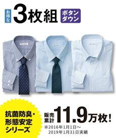長袖ワイシャツ3枚セット メンズ M-8L ボタンダウン 抗菌防臭・形態安定長袖ワイシャツ3枚組 まとめ買いでお買い得! 大きいサイズ メンズ ニッセン【送料無料】 【ポイント倍付け中!】