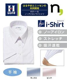 ニッセン クールビズ 伸縮性抜群 半袖ワイシャツ メンズ M〜10L 本当に、伸びーーる!ノーアイロン半袖ストレッチiシャツ(レギュラーカラー) はるやま i-Shirt アイシャツ