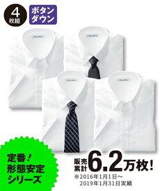 ニッセン 半袖ワイシャツ4枚セット メンズ S〜10L 形態安定半袖Yシャツ4枚組(ボタンダウン) クールビズ 形態安定 【送料無料】 【ポイント倍付け中!】