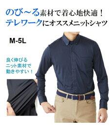 伸びる素材で着心地快適! 動きやすい裏微起毛ニット長袖ボタンダウンシャツ メンズ M-5L テレワークにオススメ! 大きいサイズ メンズ ワイシャツ ニッセン 【ポイント倍付け中!】