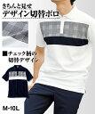 半袖切替ポロシャツ【3L〜お腹ゆったり】 メンズ M-10L 洗練された印象を与える切替デザイン 大きいサイズ メンズ ト…
